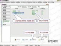 秘奥商务管理软件 缩略图
