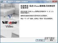 私房iPhone视频格式转换软件图片