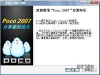 Poco 2007 缩略图
