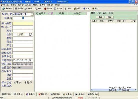 瑞美检验中文报告系统 图片 01