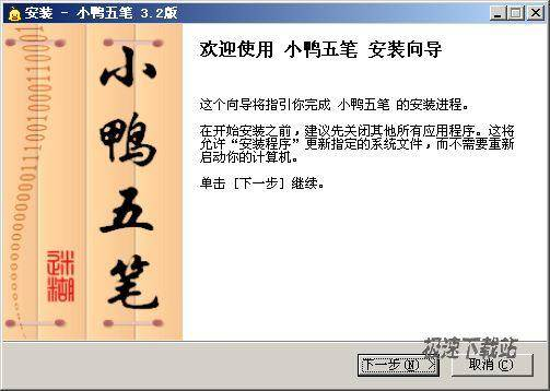 小鸭五笔 3.2.1 官方版 以五笔为主提供拼音辅助的中文输入法