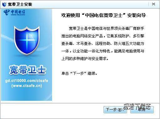 宽带卫士 2.0.2 官方版 集计算机病毒查杀系统防护和远程协助