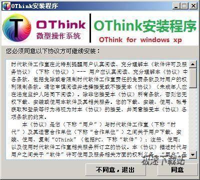 othink 2.52 官方版 winpe系统维护工具箱装机人员维护必备