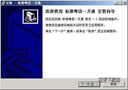 标准粤语一月通 图片 01