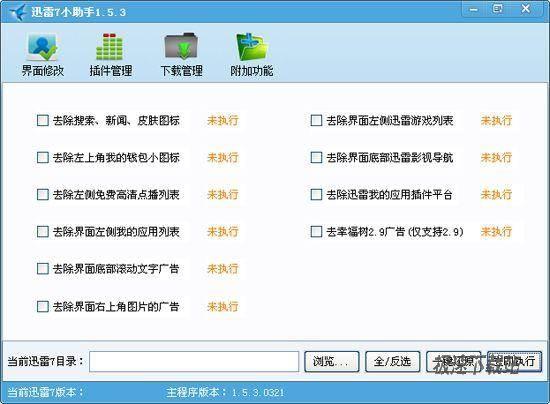 迅雷小助手 1.5.7 绿色版 禁止迅雷基础服务随电脑启动的工具