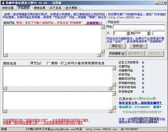 大镜山易邮件地址搜索大师 图片 01