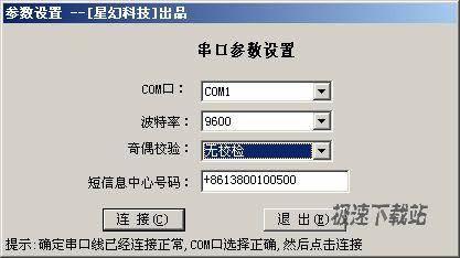 星幻串口短信大师 1.0 绿色版 调试开发板或通信模块短信功能