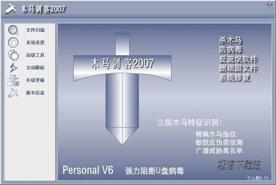 木马剑客2007 6.7 绿色版 查杀木马流氓软件和u盘病毒的工具