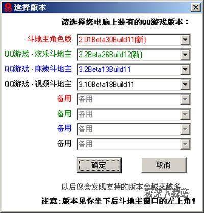 迷你QQ斗地主记牌器 图片 01