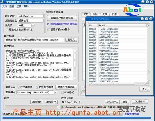 爱博邮件群发系统 图片 01