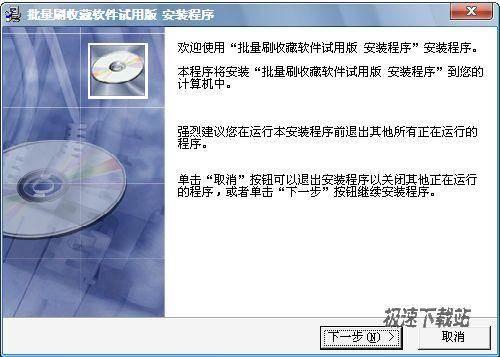 淘宝批量刷收藏软件 图片 01