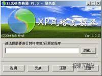 XP风格变换器 缩略图