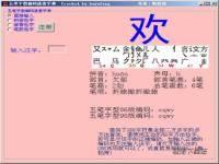 五笔字型编码速查字典 缩略图