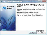 蓝风RMVB视频格式转换器图片