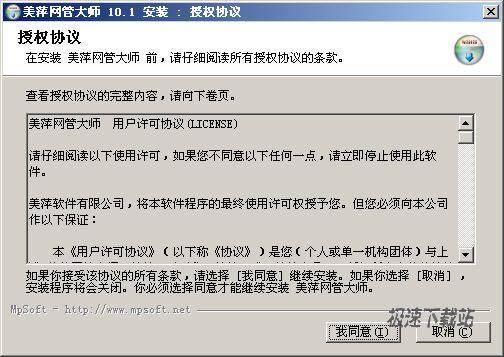 美萍网管大师 图片 01