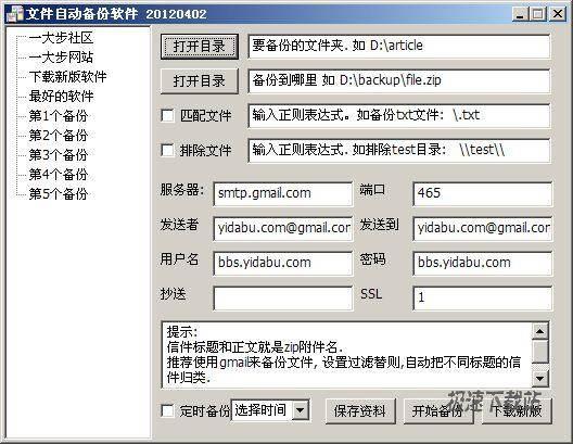 文件自动备份软件 图片 01