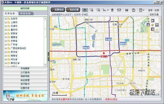 灵图uu 4.0 官方版 免费在线电子地图软件<p>与驴友分享路书<br>将喜爱的路书收藏起来并发送给好友,一起分享旅行快乐。</p>全国电子地图查询