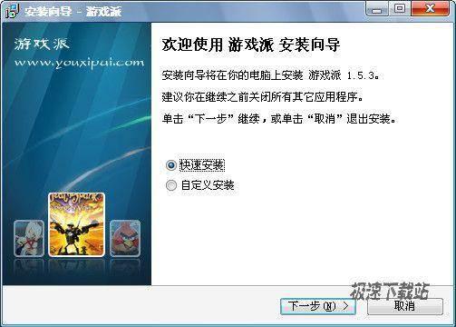 游戏派软件 1.5.3 官方版 提供海量多平台的免费游戏下载服务