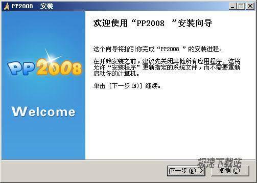 pp2008 12.16 官方版 多协议搜索引擎可在不同网络中同时搜索
