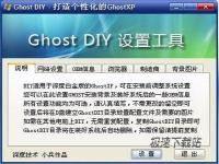 Ghost DIY 设置工具 缩略图