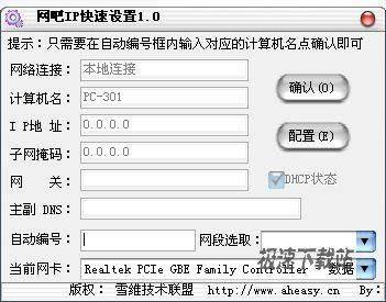 网吧IP快速设置 图片 01