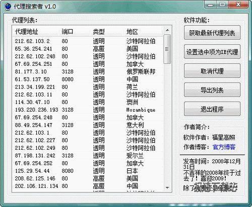 代理搜索者 1.0 �G色版 代理服��ip地址搜索器<p>不吉祥的2008年�K于�^去了,喜迎2009</p>查找代理ip地址