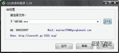 QQ免密码登录 图片 01s