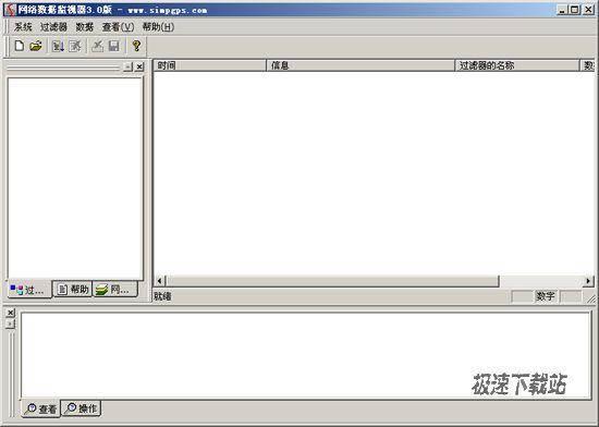 �W�j����O�器 3.0 �G色版 截取和分析你的��X�W�j通�信息