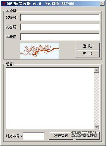 QQ空间留言器 图片 01