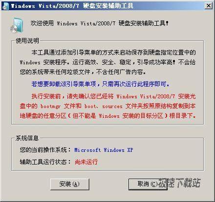 windows7硬盘安装辅助工具 1.2 绿色版 添加引导来启动系统