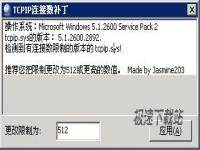 Windows XP SP3 �B接限制�a丁 �s略�D