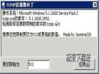 Windows XP SP3 连接限制补丁 缩略图