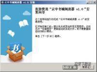 云中书城阅读器图片