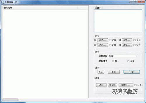 批量搜索大�� 3.1 �G色版 批量搜索�件�入�P�I�~�M行搜索