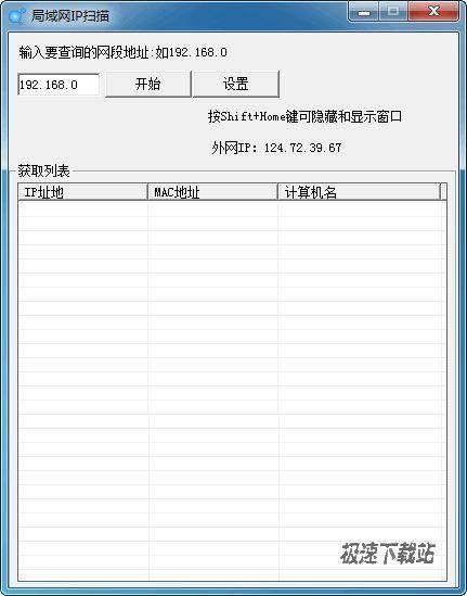 局域网IP扫描 图片 01s