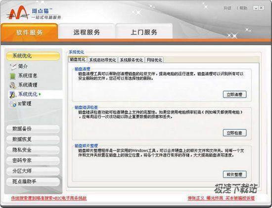 斑点猫 2009 官方版 系统维护工具<p>斑点猫提供了日常电脑用户必备功能:注册表、磁盘垃圾文件深度清理,顽固、流氓软件智能卸载;为你的系统减负、加速,让你的电脑每天都像新的一样。</p>提供远程维护系统的服务