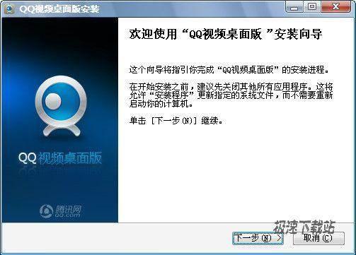QQ视频桌面版 1.0 图片 01