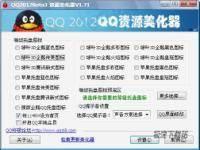QQ2012 Beta3 资源美化器 缩略图