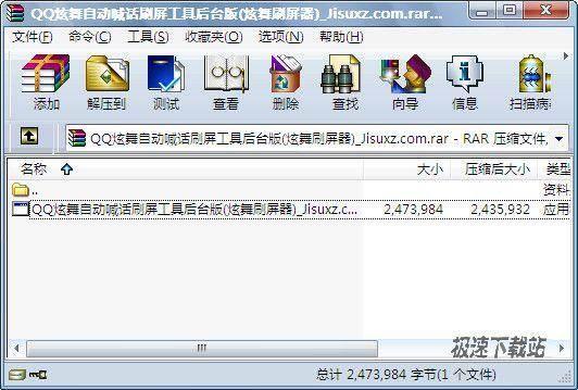 qq 自动/QQ炫舞自动喊话刷屏工具后台版1.1.0.0 单文件版...