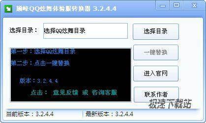 颠峰QQ炫舞体验服转换器 图片 01