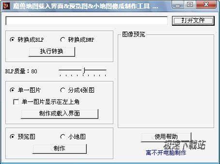 魔�F地�D傻瓜制作工具 �D片 01