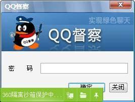 QQ督察 图片 01