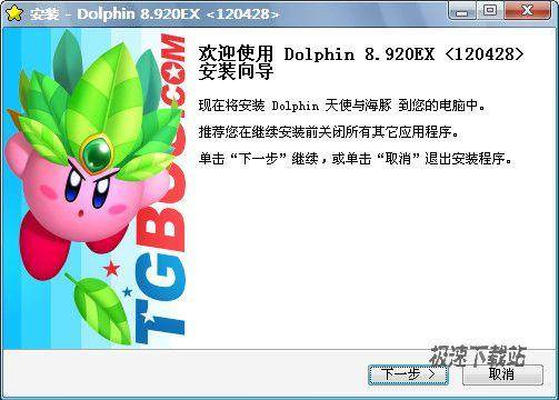 Dolphin模拟器 图片 01