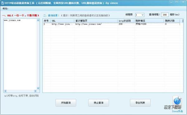 HTTP状态码批量查询工具 图片 01