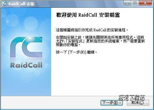 raidcall 图片 01