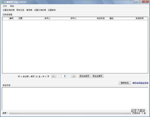 广邮软件群发系统 图片 01