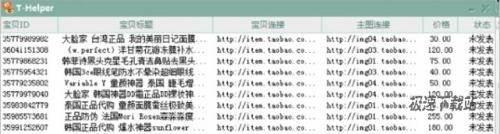 新浪微博推广淘宝店铺宝贝 图片 01