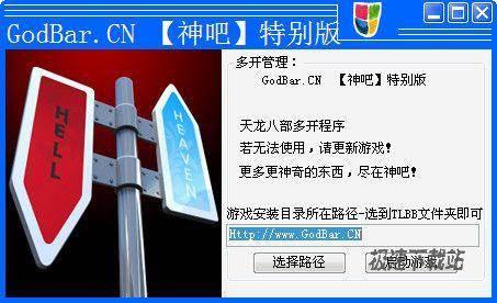 GM辅助网天龙八部无限多开器 图片 01