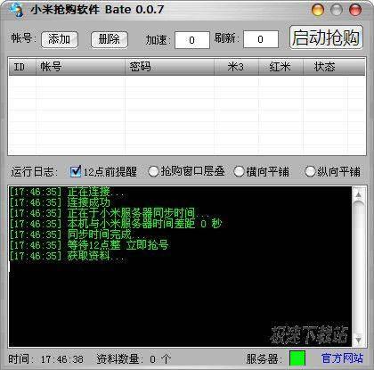 小米抢购软件(有效提高抢购小米手机机率)