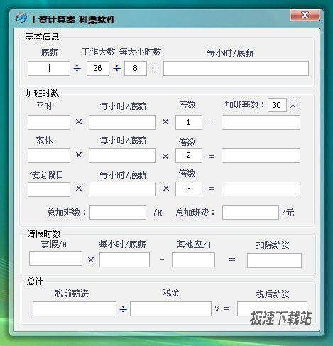 科鼎工资计算器 图片 01
